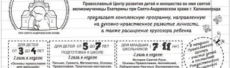 Объявлен набор в Православный Центр развития детей и юношества