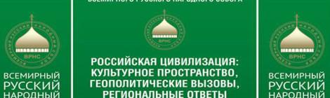 В Правительстве Калининградской области прошло совещание по вопросам организации проведения в Калининграде форума Всемирного Русского Народного Собора