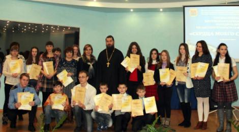 Награждение победителей областного конкурса фоторабот «Сердца моего святыни»