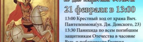 АНОНС: Крестный ход ко Дню защитника Отечества
