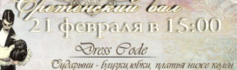 Анонс: 21 февраля в Управлении Калининградской епархии пройдет Сретенский бал