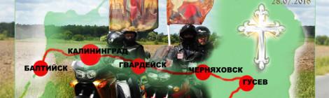 АНОНС: Крестный ход на мотоциклах в День Крещения Руси