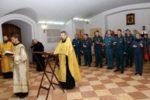 Сотрудники МЧС приняли участие в молебне перед иконой Пресвятой Богородицы «Неопалимая Купина»