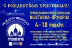 В Калининграде пройдет Международная Рождественская православная выставка-ярмарка «Русский край 2019»