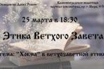 Анонсы лекций Духовно-просветительского центра Калининградской епархии