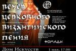АНОНС: В Калининград приезжает русский византийский хор «Пахомий Логофет»