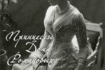 Анонс: Царские дни в Калининграде. Императрицы и великие княгини Дома Романовых