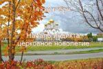 14 сентября Православной Церковью празднуется церковное новолетие