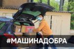 Синодальный отдел по благотворительности начал передачу средств в епархии для закупки продуктовых наборов для нуждающихся