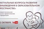 Состоялась конференция «Актуальные вопросы развития семьеведения в образовательном пространстве»